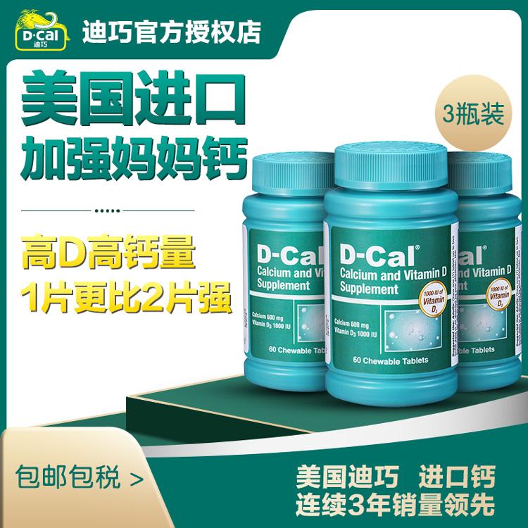 【限時直降60】3瓶裝加強版 美版迪巧成人鈣D-Cal 維D鈣咀嚼片600mg*60片