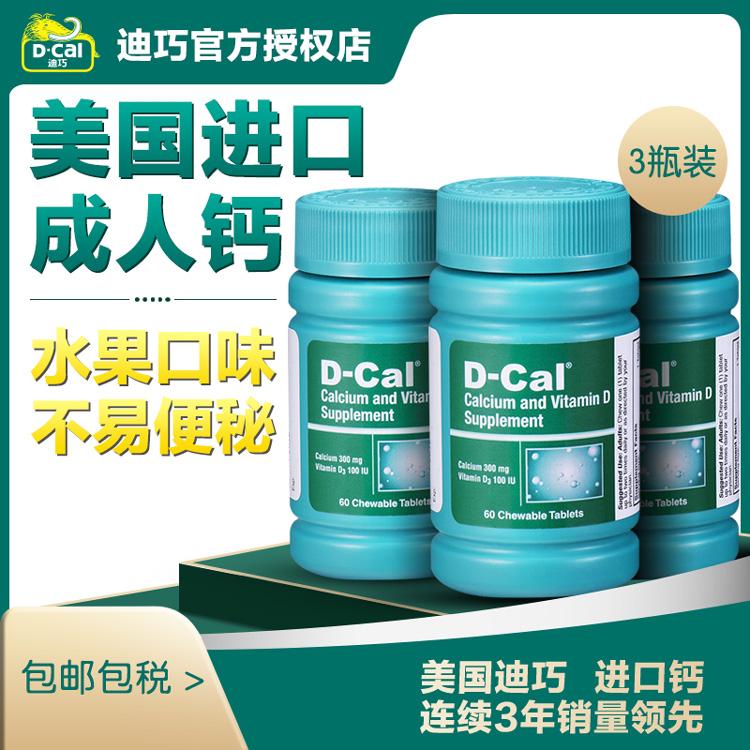 【買立減50】3瓶裝 美版迪巧D-Cal維D鈣咀嚼片果味300mg*60片