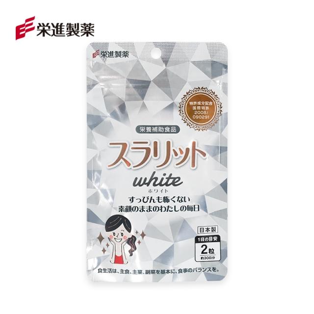 【亮白祛黑 淡斑美肤】日本荣进制药 Slalit美白丸 250mg×60粒