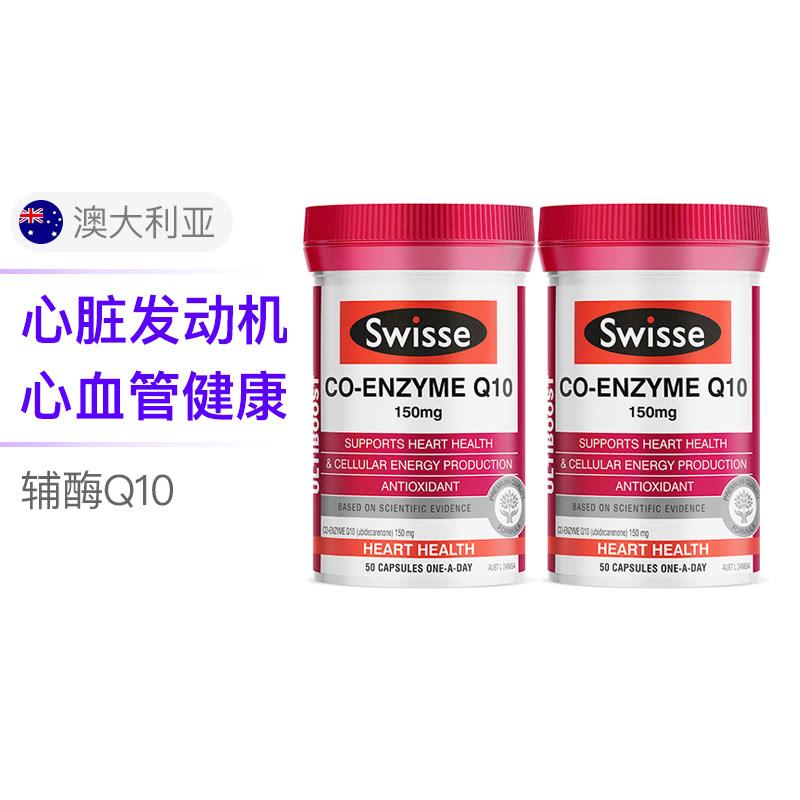 【2瓶装】【舒缓心肌压力】Swisse斯维诗 辅酶Q10胶囊 150mg 50粒/瓶