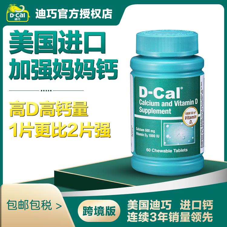 【加强型】美版迪巧成人钙片加强型D-Cal 维D钙咀嚼片水果味600mg