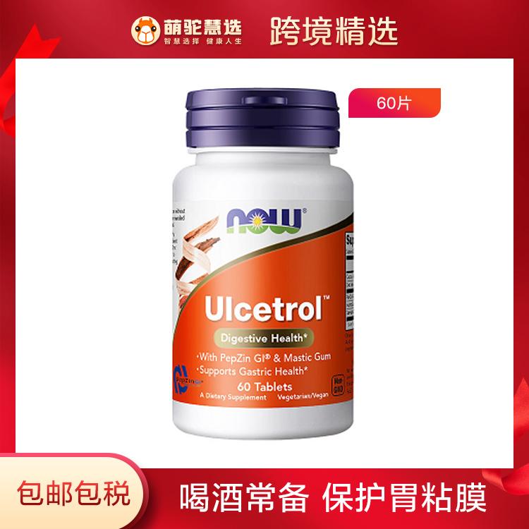 【第二件0元-健康养胃】NOW 诺奥 锌肌肽养胃粉保护胃黏膜调理肠胃健康片 60片/瓶