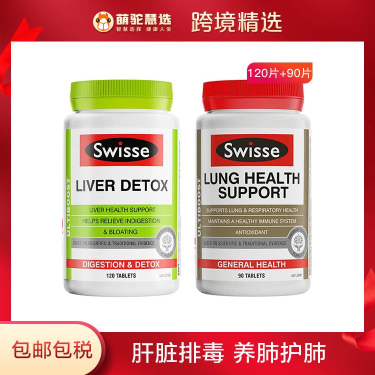 【护肝清肺】澳洲Swisse护肝片120粒+清肺片90粒草本复合维生素