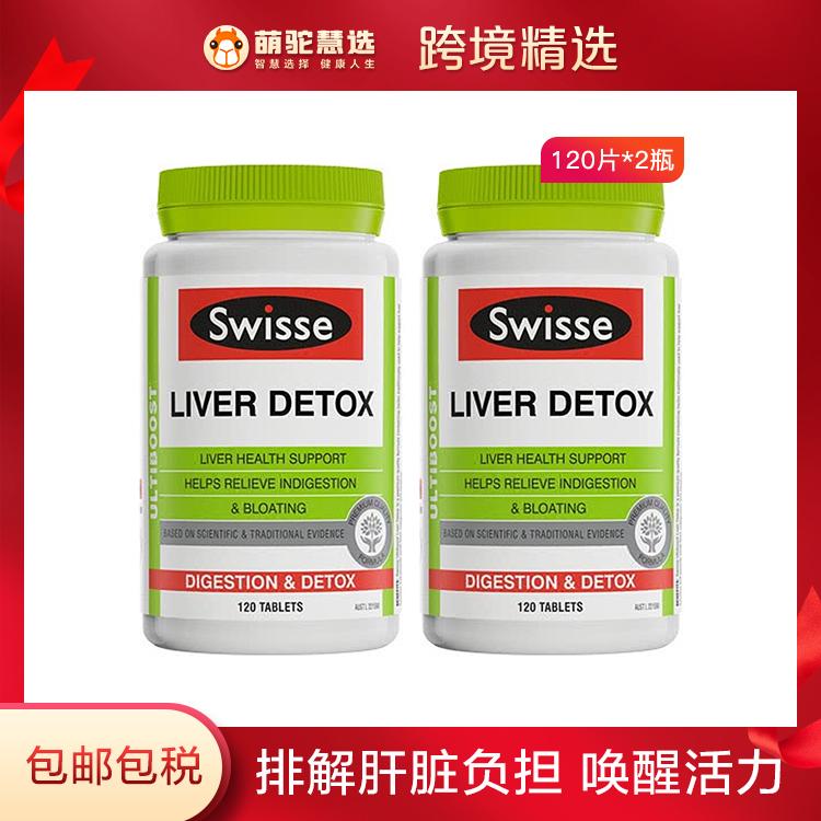 【护肝 2瓶装】澳洲Swisse护肝片120粒/瓶