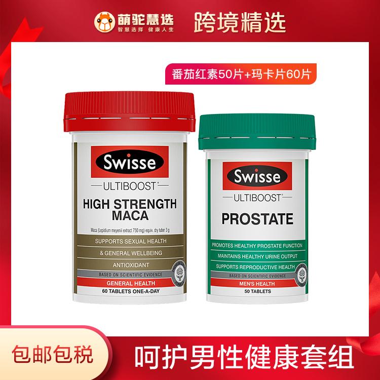 澳洲Swisse男性高浓度玛卡片60片+茄红素 50粒