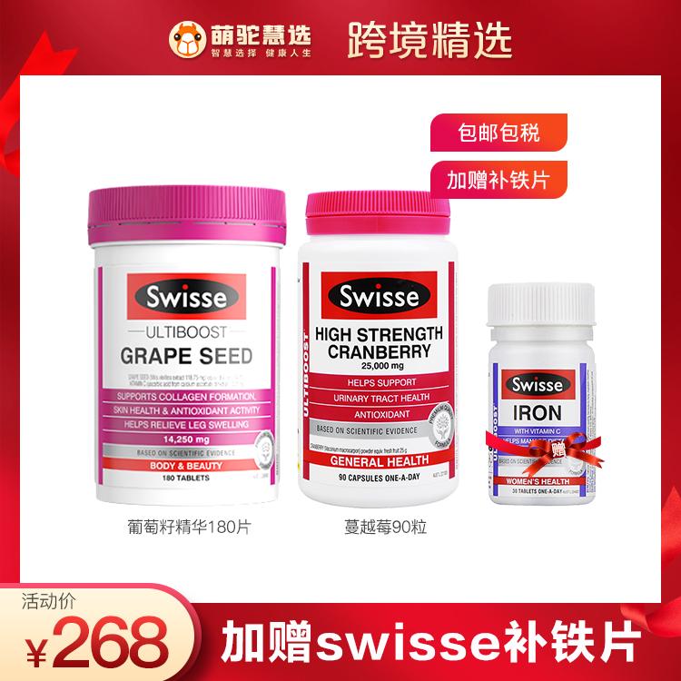 【加赠swisse补铁片】Swisse葡萄籽精华片180片+高浓度蔓越莓25000mg 90粒/瓶