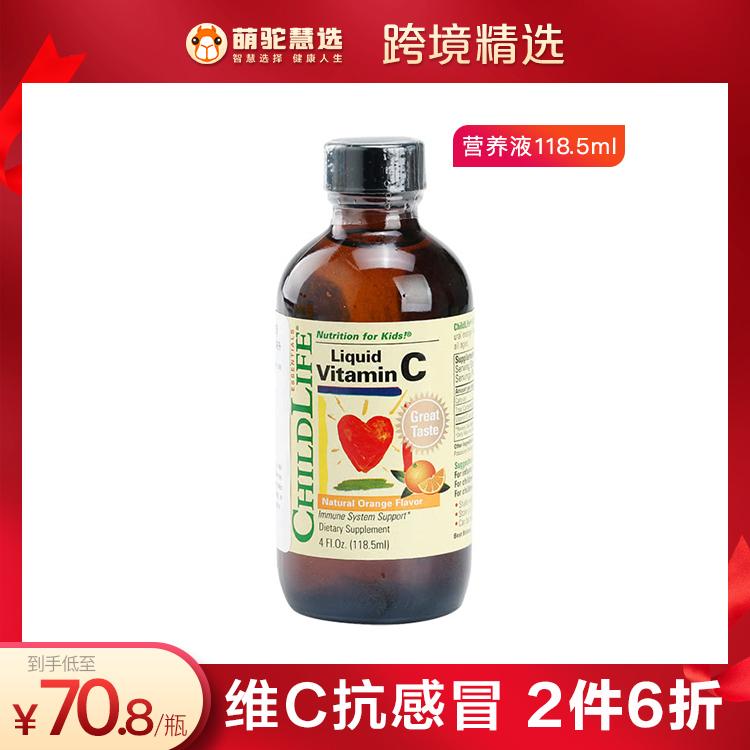 【2件6折 维生素C|抗感冒 身体棒】美国童年时光Childlife 维生素C营养液 118.5ml