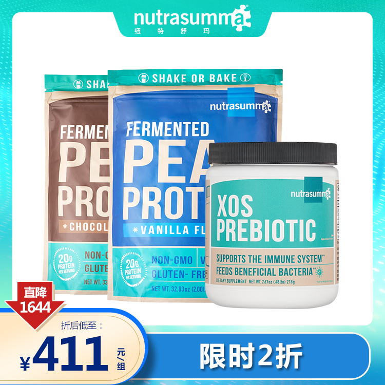 【组合装】nutrasumma纽特舒玛豌豆蛋白粉巧克力味955g+香草味908g+低聚木糖218g