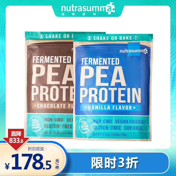 【临期清仓 豌豆蛋白粉组合装】nutrasumma纽特舒玛豌豆蛋白粉巧克力味955g+豌豆蛋白粉香草
