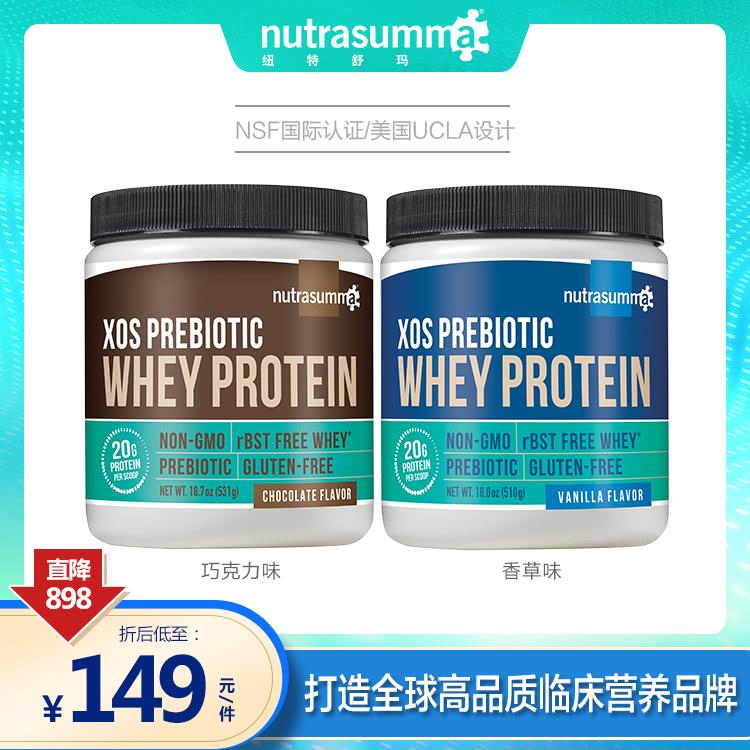 【临期特惠】纽特舒玛乳清蛋白粉巧克力味531g+香草味510g