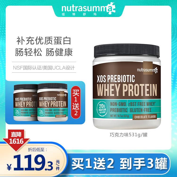 【临期清仓 买1赠2 到手3桶】纽特舒玛乳清蛋白粉巧克力味补充蛋白质调节肠胃增免疫531g
