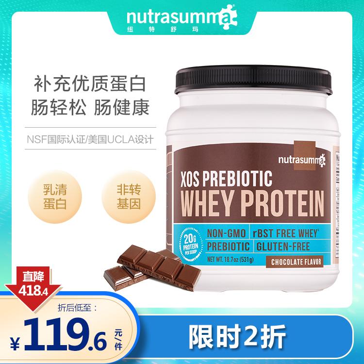 【临期清仓 乳清巧克力蛋白粉】nutrasumma纽特舒玛乳清蛋白粉巧克力味补充蛋白质调节肠胃增免疫