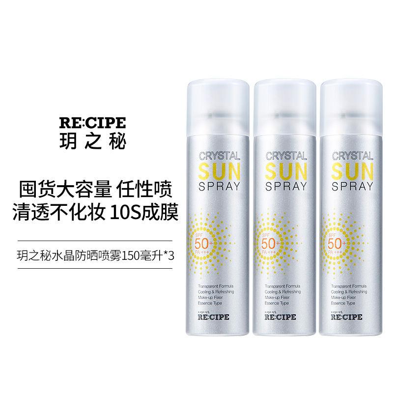 【3件装 鹿晗代言】RE:CIPE玥之秘水晶防晒喷雾 150毫升