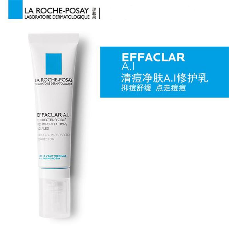 【第2件半价 痘痘肌sos乳】LA ROCHE-POSAY 理肤泉清痘净化修护霜 15毫升