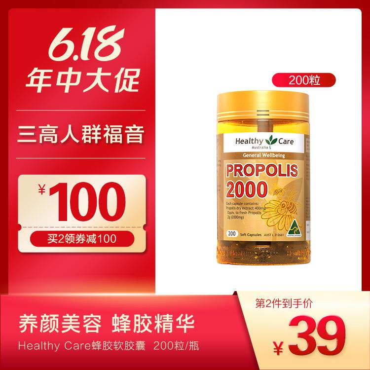 【年中大促第2件39元】澳洲Healthy Care蜂胶软胶囊2000mg蜂胶200粒/瓶