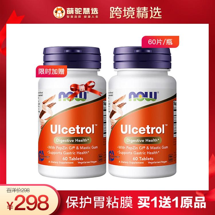 【买1送1同品】【健康养胃】NOW 诺奥 锌肌肽养胃粉保护胃黏膜调理肠胃健康片 60片/瓶