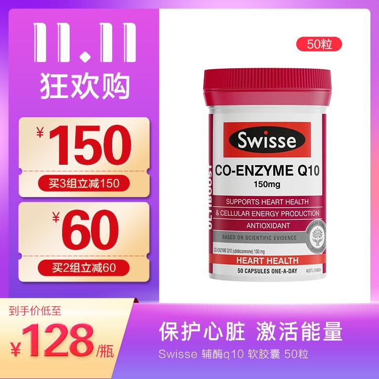 【买2立减60 买3立减150】Swisse斯维诗 辅酶Q10胶囊 150mg 50粒