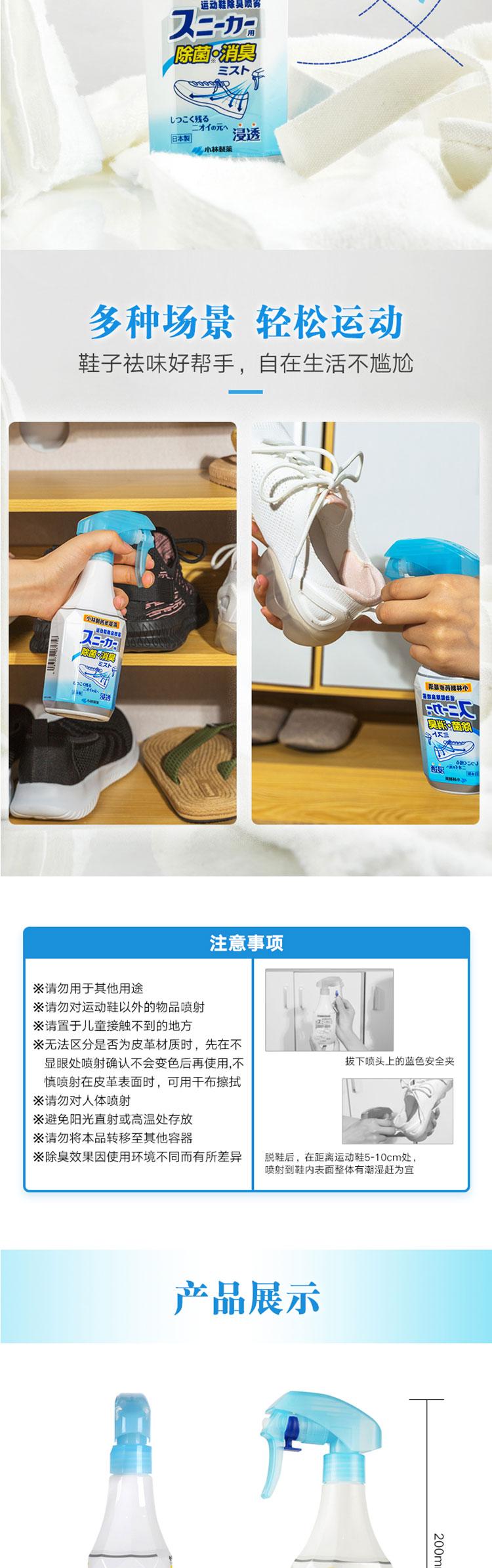 【轻松除鞋臭】日本进口小林制药运动鞋用除臭剂250ml除臭喷雾去除异味鞋子除臭剂清新空气