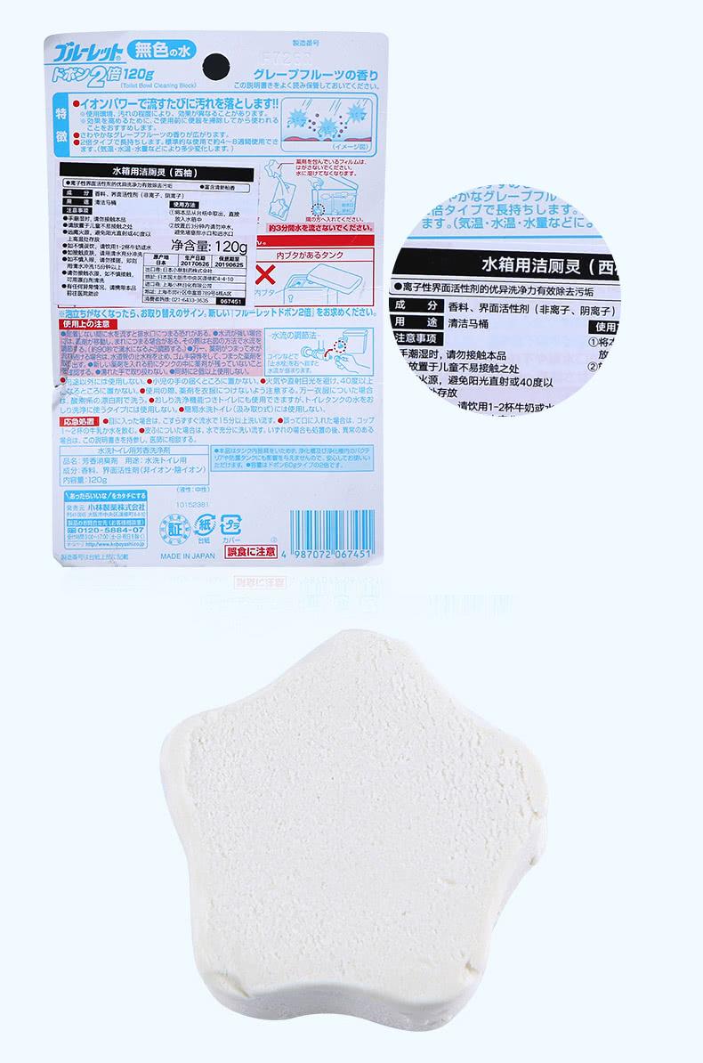 【异味克星】【2个装】日本小林制药水箱用洁厕灵(西柚)120g卫生间厕所除臭洁厕宝马桶清洁剂