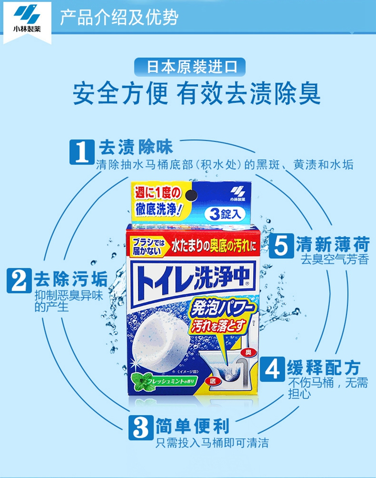 【安全方便 居家常备】【3盒装】日本小林制药马桶洗净中3片/盒 日本进口洁厕灵马桶自动清洗洁厕宝