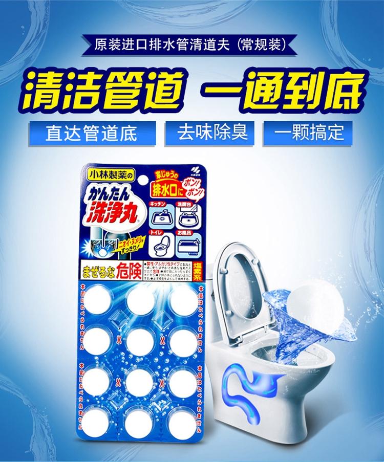 【管道清道夫】【2盒装】日本小林制药排水管道清道夫常规12片/盒疏通厨房卫生间下水道除臭
