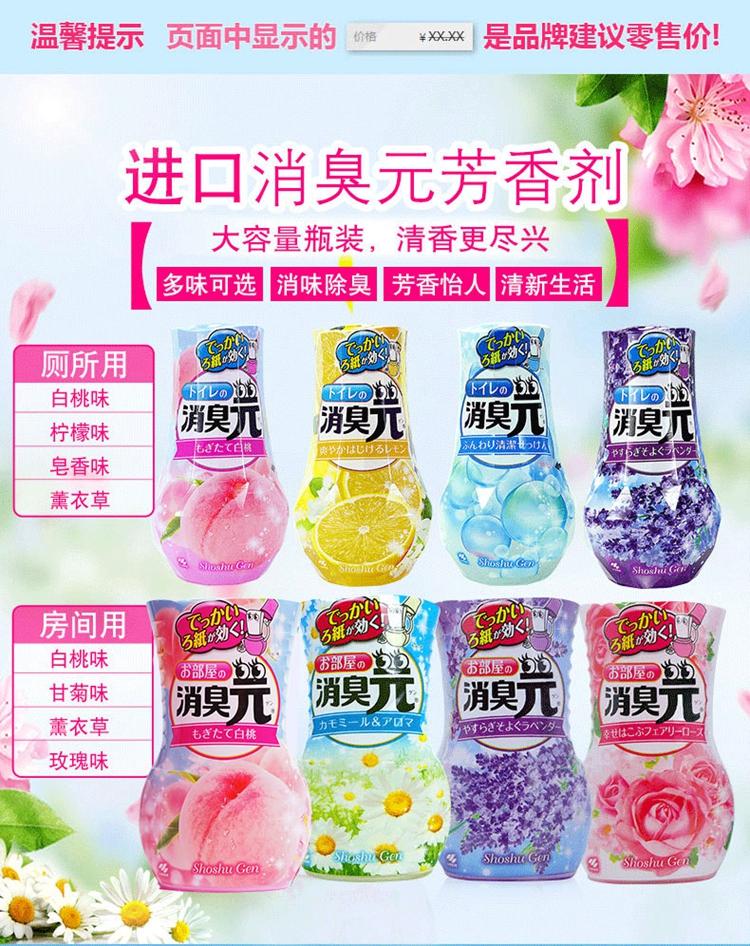 【房间除异味】【2瓶装】日本小林制药 房间用消臭元 新鲜白桃400ml/瓶