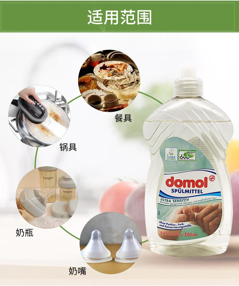 【浓缩型更超值】德国domol 敏感护理型洗洁精500ml/瓶domol 敏感护理型洗洁精