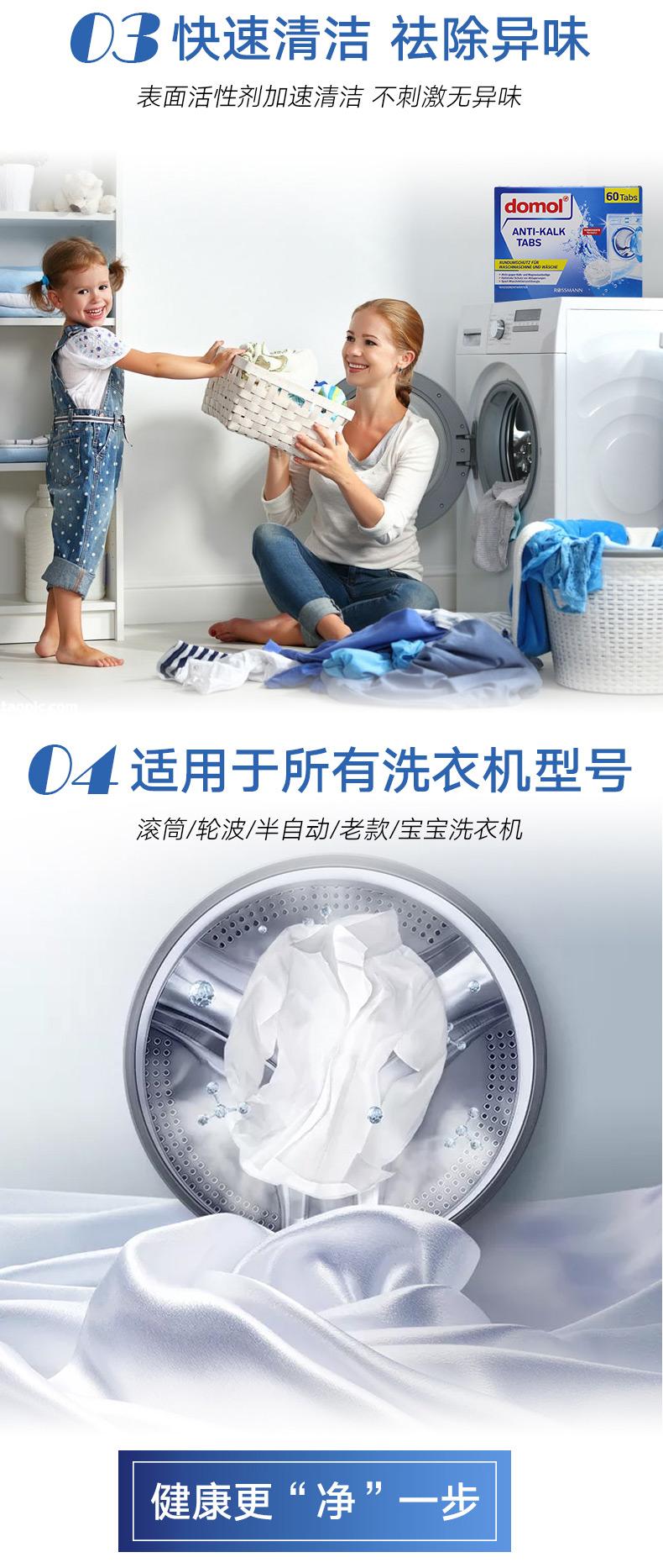 【洗衣机深度清洁】德国Domol洗衣机泡腾片60片 去污和软化水质