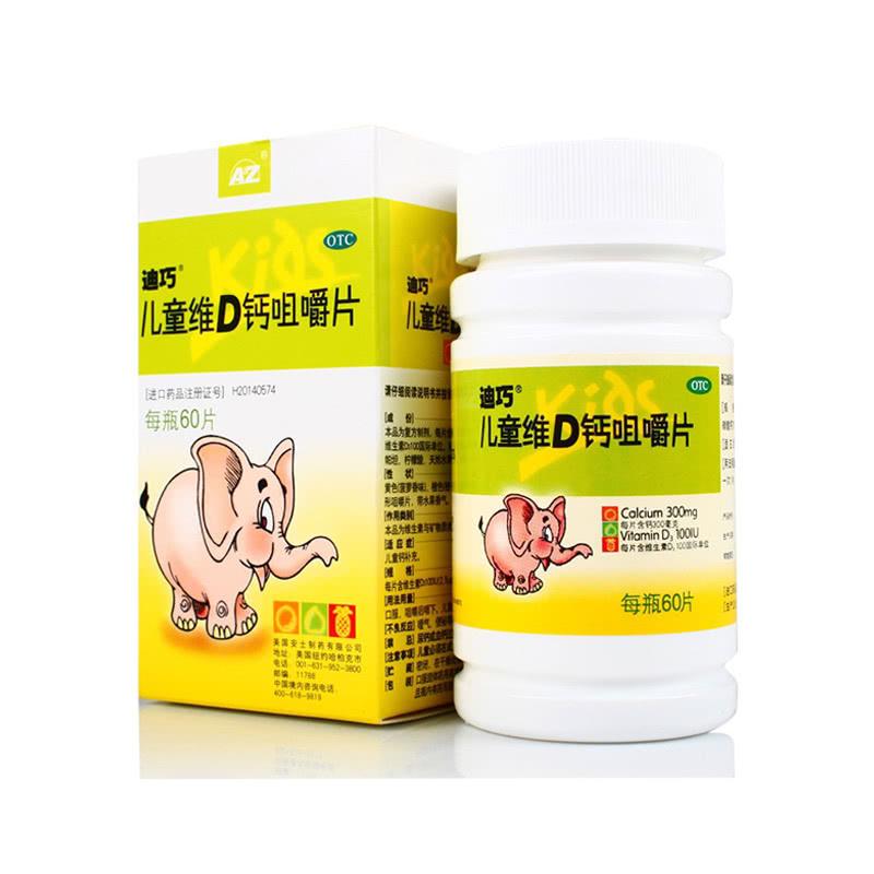 【水果口味 小象造型钙片】迪巧 儿童维D钙咀嚼钙片 60片儿童青少年宝宝补钙