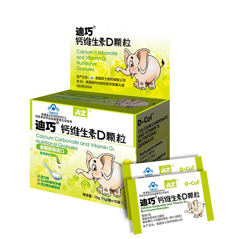 【淡口味钙 不伤宝宝味蕾】迪巧钙维生素D颗粒小儿碳酸钙D3颗粒15袋 儿童补钙