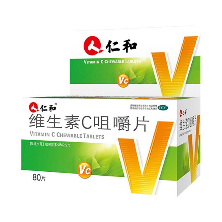 仁和维生素C咀嚼片 0.1g*80片0.1g*80片