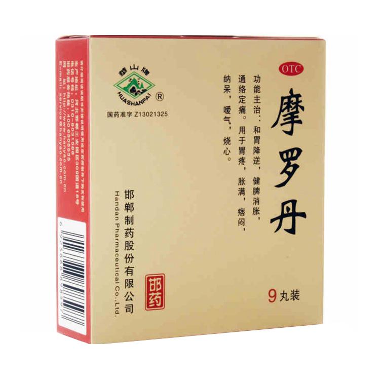 华山牌摩罗丹9g*9丸/盒