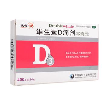 悦而维生素D滴剂(胶囊型)400U*12粒*2板