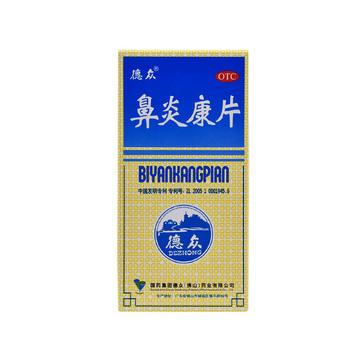 德众鼻炎康片0.37g*150片*1瓶/盒