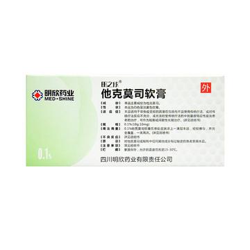 明之欣-他克莫司软膏0.1%(10g:10mg)