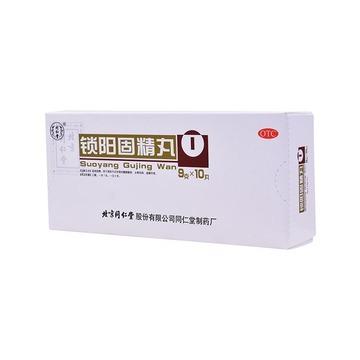 同仁堂锁阳固精丸9g*10丸/盒