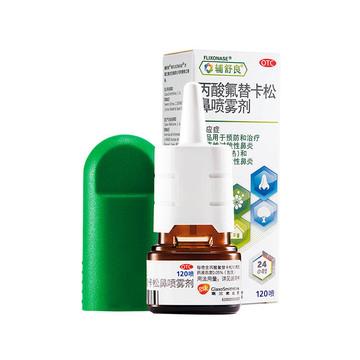 辅舒良丙酸氟替卡松鼻喷雾剂120喷/盒