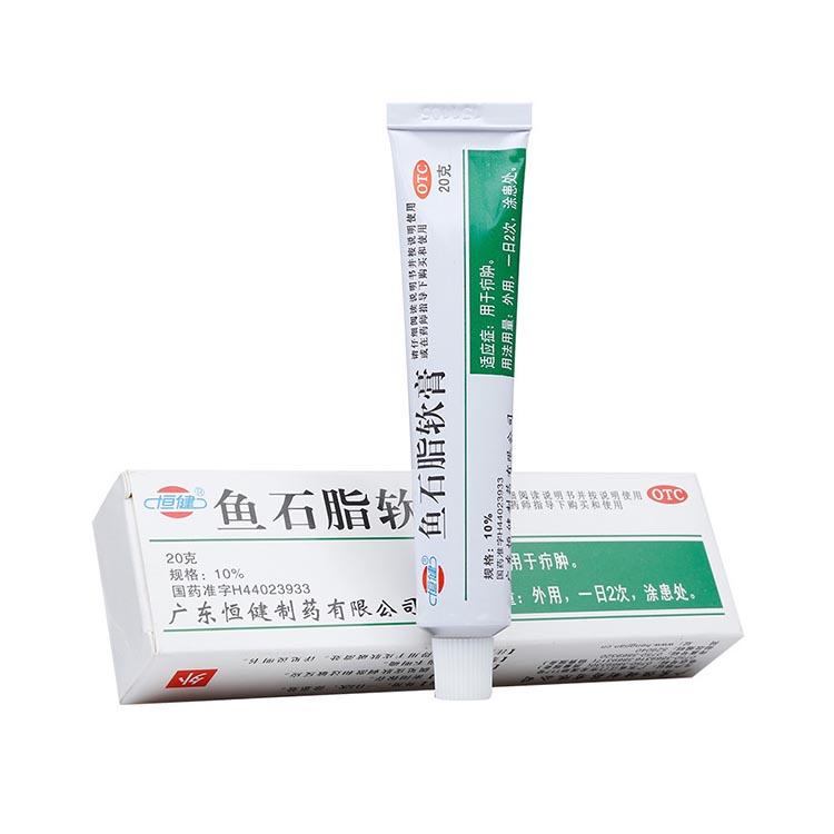 恒健鱼石脂软膏20g*1支/盒