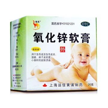 信龙氧化锌软膏20g*1瓶/盒