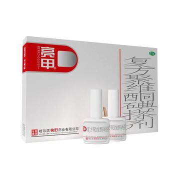 亮甲复方聚维酮碘搽剂3ml*2瓶/盒