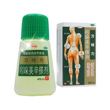 万特力(VANTELINKOWA)吲哚美辛搽剂45g*1瓶/盒