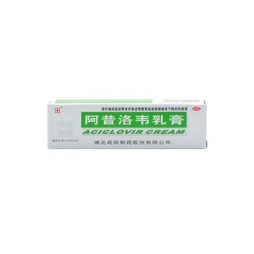 成田制药阿昔洛韦乳膏10g