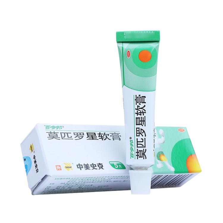 百多邦莫匹罗星软膏5g:0.1g
