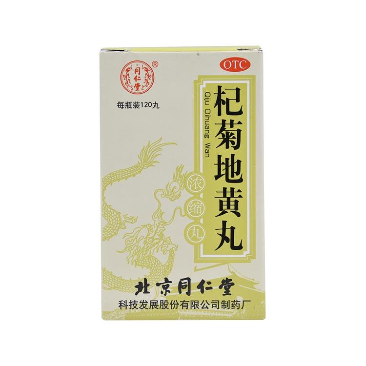 同仁堂杞菊地黄丸(浓缩丸)120丸*1瓶/盒