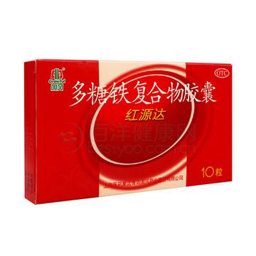 红源达多糖铁复合物胶囊10粒/盒