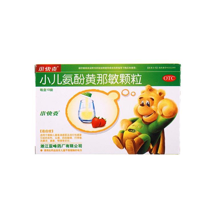 小快克小兒氨酚黃那敏顆粒 10袋