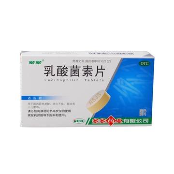 多多乳酸菌素片0.4g*60片