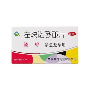 毓婷左炔诺孕酮片0.75mg*2片/盒