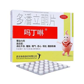 吗丁啉多潘立酮片10mg*30片/盒