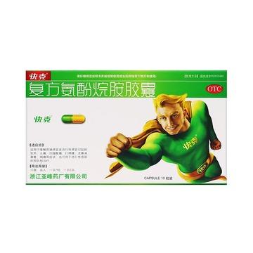 快克复方氨酚烷胺胶囊10粒/盒